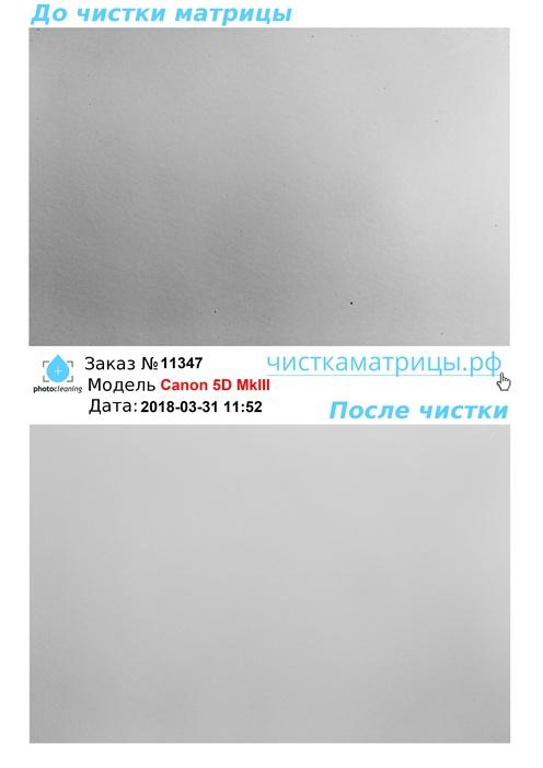 Чистка матрицы Canon 5D MkIII