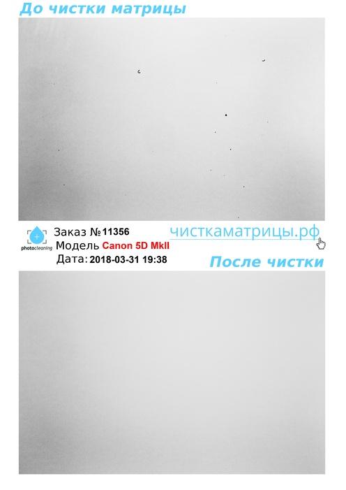 Чистка матрицы Canon 5D MkII