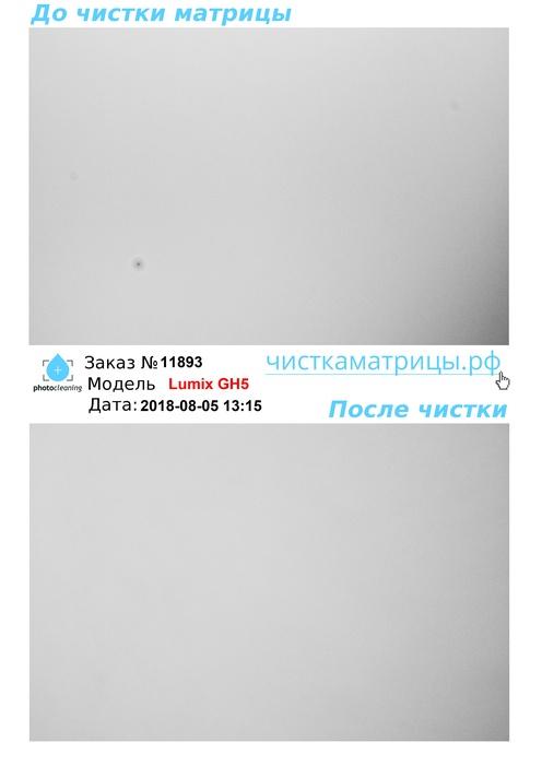 Чистка матрицы   Lumix GH5